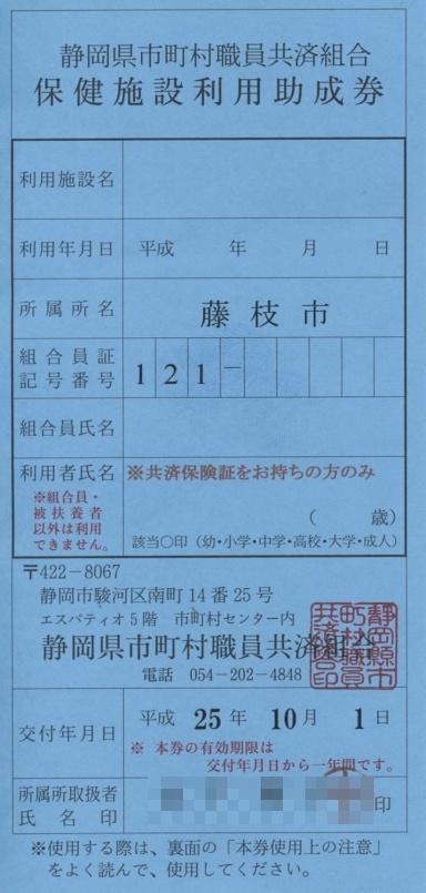 県 市町村 共済 組合 静岡 組合員の種別:公立学校共済組合静岡支部