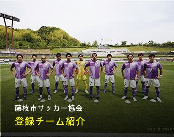 藤枝サッカー サッカーのまち藤枝prホームページ 藤枝市ホームページ